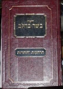 תמונת ספר הלכות בשר בחלב