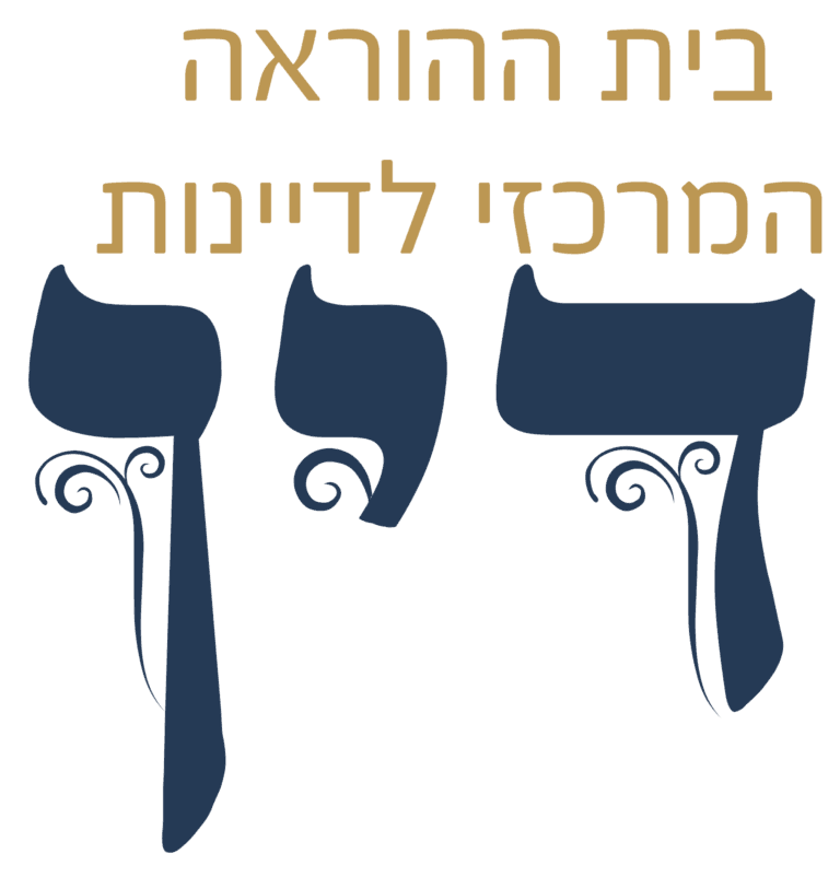 בית הוראה המרכזי לדיינות - דין