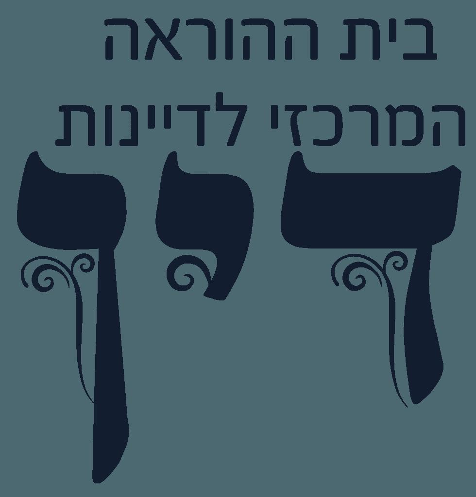 בית הוראה המרכזי לדיינות - דין